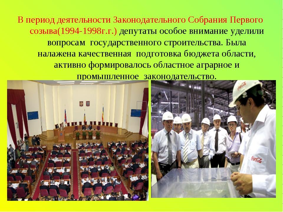 В период деятельности Законодательного Собрания Первого созыва(1994-1998г.г.)...