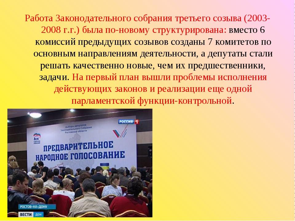 Работа Законодательного собрания третьего созыва (2003-2008 г.г.) была по-но...