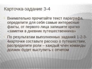 Карточка-задание 3-4 Внимательно прочитайте текст параграфа, определите для с