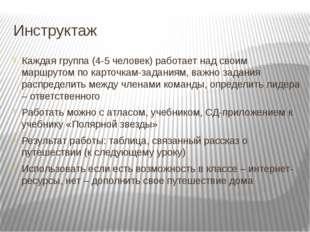 Инструктаж Каждая группа (4-5 человек) работает над своим маршрутом по карточ