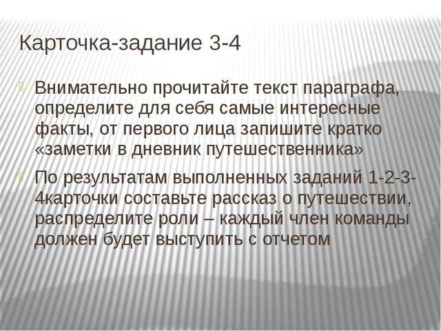 Карточка-задание 3-4 Внимательно прочитайте текст параграфа, определите для с...