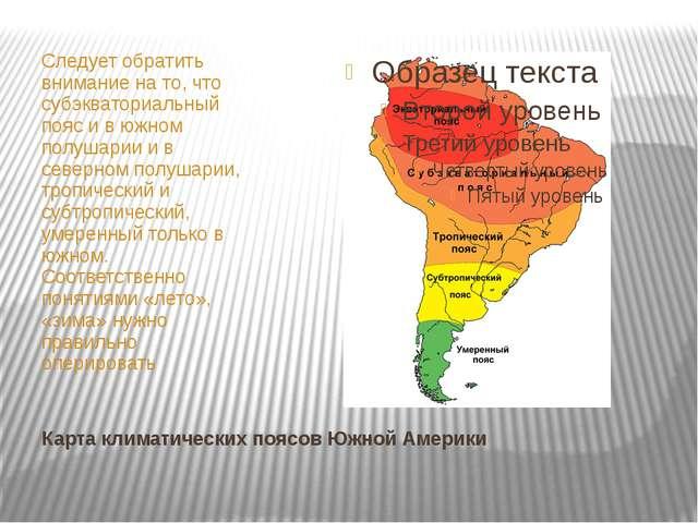 Карта климатических поясов Южной Америки Следует обратить внимание на то, что...