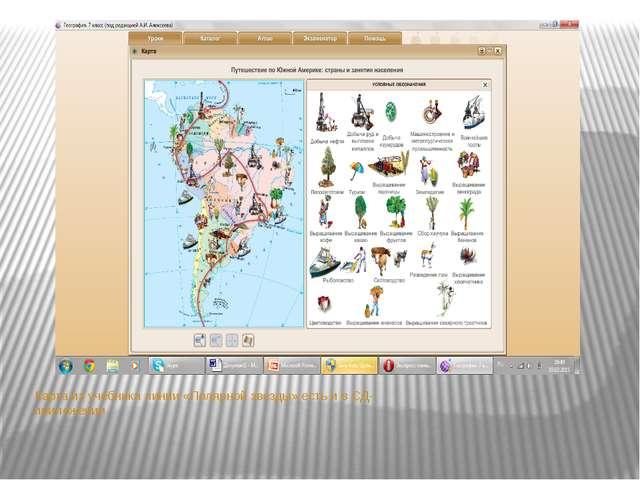 Карта из учебника линии «Полярной звезды» есть и в СД-приложении
