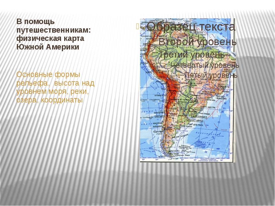 В помощь путешественникам: физическая карта Южной Америки Основные формы рель...