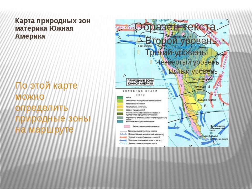 Карта природных зон материка Южная Америка По этой карте можно определить при...
