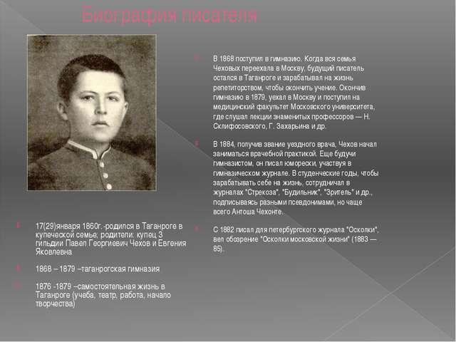 Биография писателя 17(29)января 1860г.-родился в Таганроге в купеческой семь...