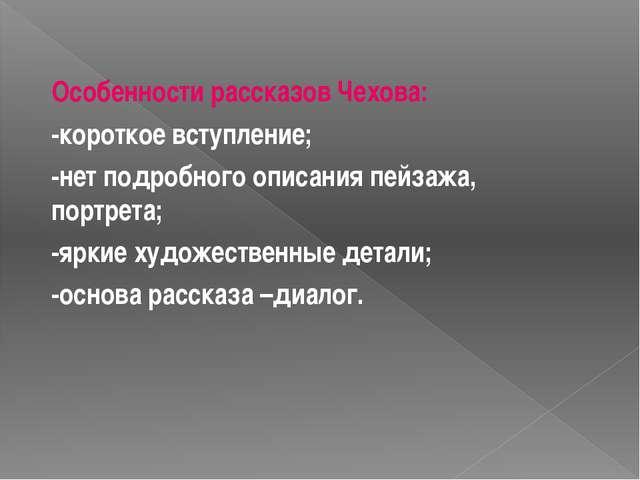 Особенности рассказов Чехова: -короткое вступление; -нет подробного описания...