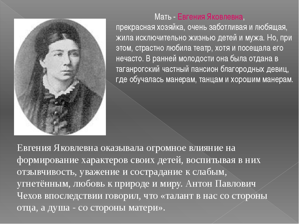 Мать - Евгения Яковлевна, прекрасная хозяйка, очень заботливая и любящая, жи...