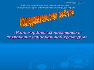 «Олимпиада - 2011» Районная олимпиада по школьному краеведению «Историко-кул