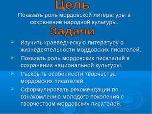 Показать роль мордовской литературы в сохранение народной культуры. Изучить к