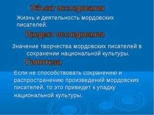 Значение творчества мордовских писателей в сохранении национальной культуры.