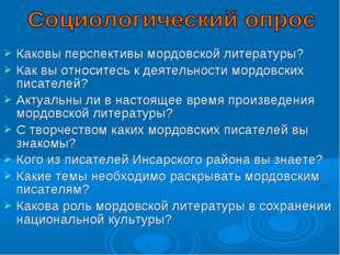 Каковы перспективы мордовской литературы? Как вы относитесь к деятельности мо
