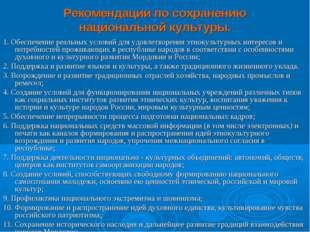 Рекомендации по сохранению национальной культуры. 1. Обеспечение реальных усл
