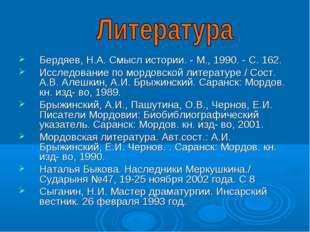 Бердяев, Н.А. Смысл истории. - М., 1990. - С. 162. Исследование по мордовской
