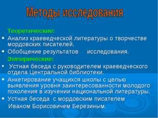 Теоретические: Анализ краеведческой литературы о творчестве мордовских писат