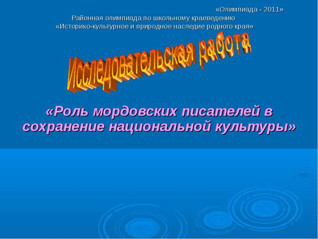 «Олимпиада - 2011» Районная олимпиада по школьному краеведению «Историко-кул...