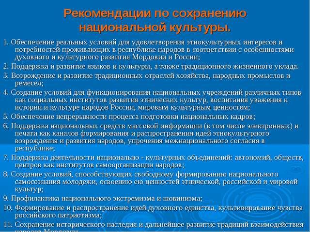 Рекомендации по сохранению национальной культуры. 1. Обеспечение реальных усл...