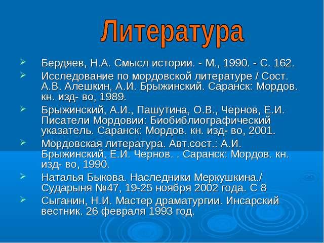 Бердяев, Н.А. Смысл истории. - М., 1990. - С. 162. Исследование по мордовской...