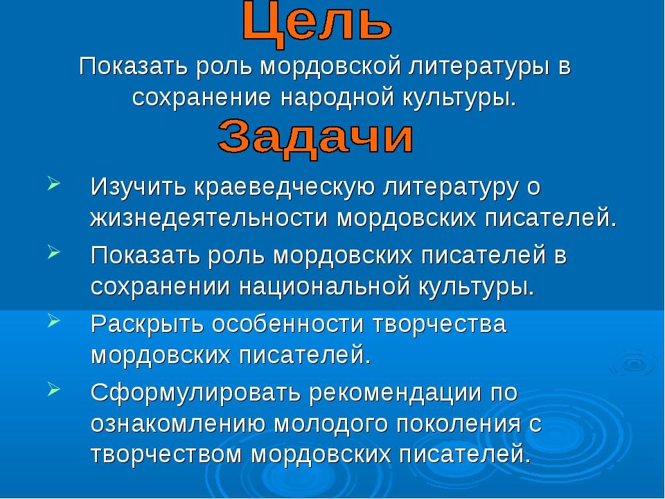 Показать роль мордовской литературы в сохранение народной культуры. Изучить к...