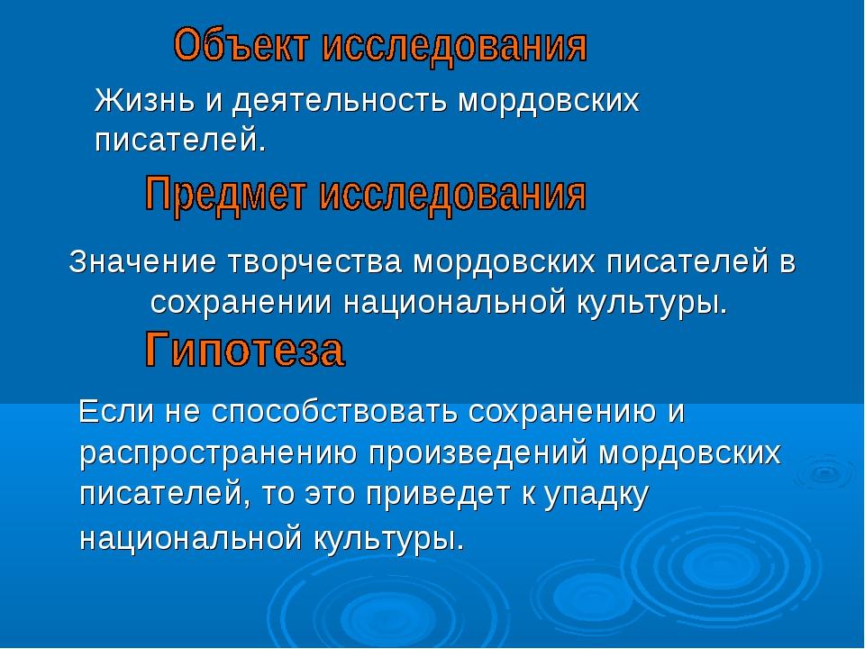 Значение творчества мордовских писателей в сохранении национальной культуры....