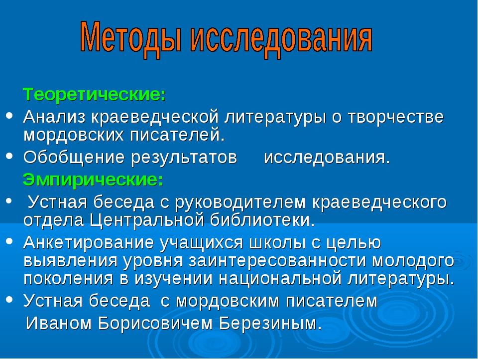 Теоретические: Анализ краеведческой литературы о творчестве мордовских писат...