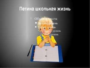 Петина школьная жизнь