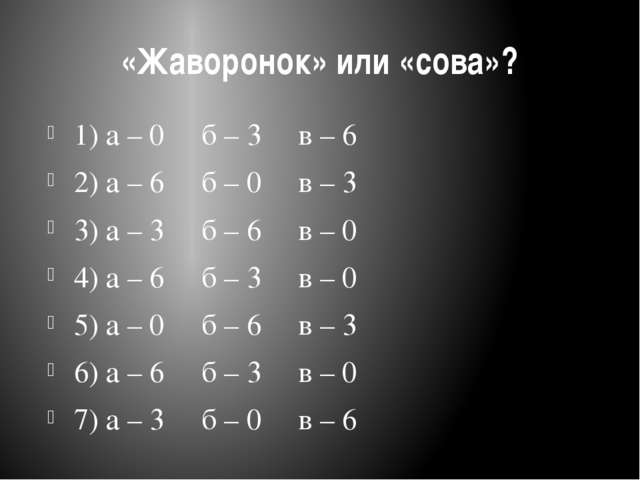 «Жаворонок» или «сова»? 1) а – 0 б – 3 в – 6 2) а – 6 б – 0 в – 3 3) а – 3 б...