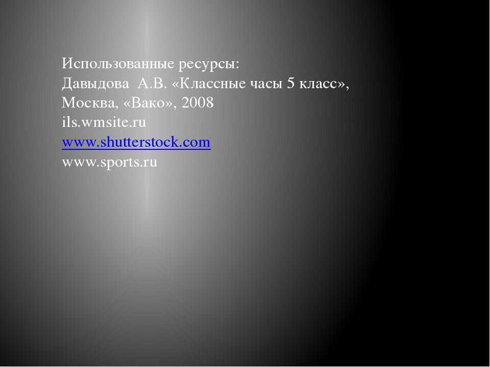 Использованные ресурсы: Давыдова А.В. «Классные часы 5 класс», Москва, «Вако»...