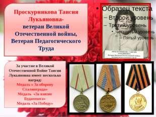За участие в Великой Отечественной Войне Таисия Лукьяновна имеет несколько н