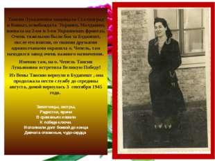 Таисия Лукьяновна защищала Сталинград и Кавказ, освобождала Украину, Молдави