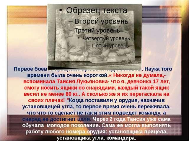 Первое боевое крещение приняла под Ростовом. Наука того времени была очень ко...