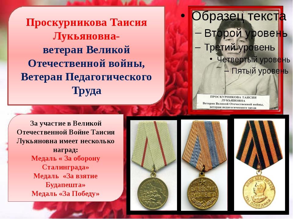 За участие в Великой Отечественной Войне Таисия Лукьяновна имеет несколько н...