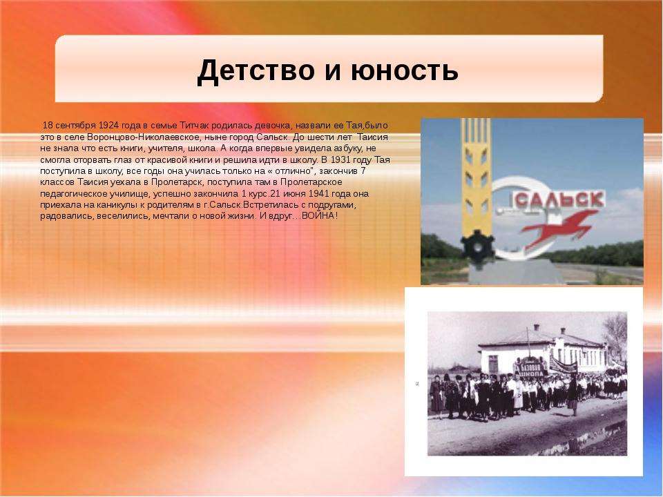 18 сентября 1924 года в семье Титчак родилась девочка, назвали ее Тая,было э...