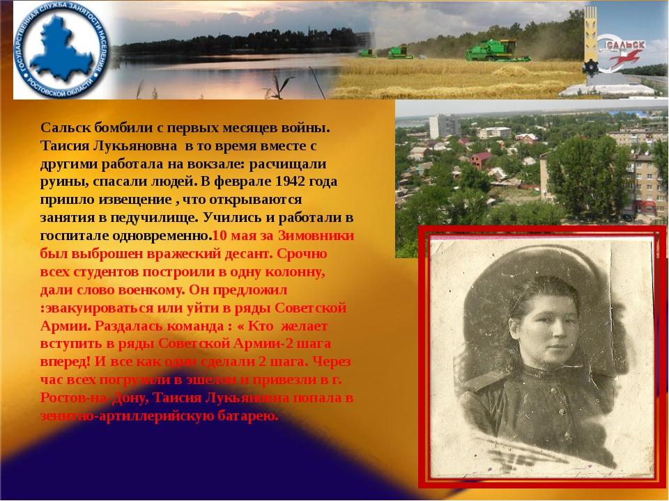 Сальск бомбили с первых месяцев войны. Таисия Лукьяновна в то время вместе с...