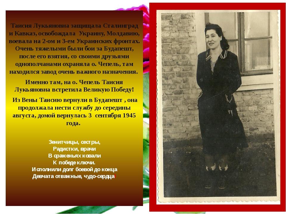 Таисия Лукьяновна защищала Сталинград и Кавказ, освобождала Украину, Молдави...
