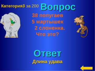 Вопрос 38 попугаев 5 мартышек 2 слоненка. Что это? Ответ Длина удава Категор