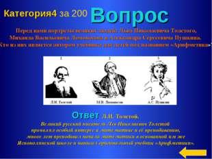 Вопрос Перед вами портреты великих людей: Льва Николаевича Толстого, Михаила