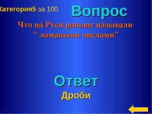 """Вопрос Что на Руси раньше называли """" ломаными числами"""" Ответ Дроби Категория"""
