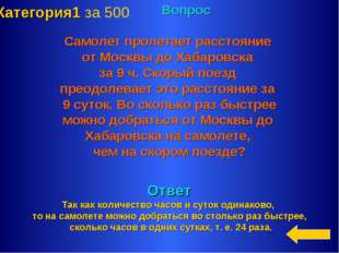 Вопрос Самолет пролетает расстояние от Москвы до Хабаровска за 9ч. Скорый п