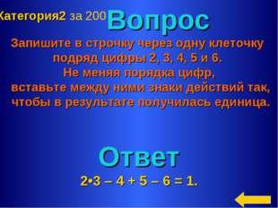 Вопрос Запишите в строчку через одну клеточку подряд цифры 2, 3, 4, 5 и 6. Н