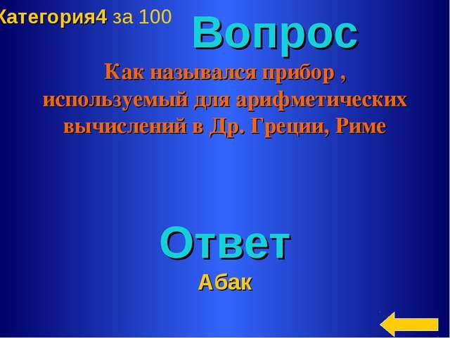 Вопрос Как назывался прибор , используемый для арифметических вычислений в Д...