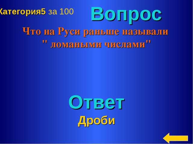 """Вопрос Что на Руси раньше называли """" ломаными числами"""" Ответ Дроби Категория..."""