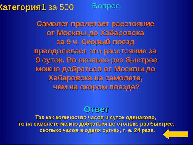 Вопрос Самолет пролетает расстояние от Москвы до Хабаровска за 9ч. Скорый п...