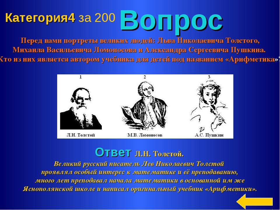 Вопрос Перед вами портреты великих людей: Льва Николаевича Толстого, Михаила...