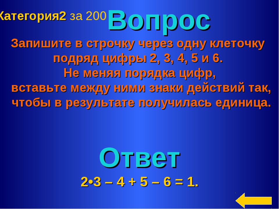 Вопрос Запишите в строчку через одну клеточку подряд цифры 2, 3, 4, 5 и 6. Н...