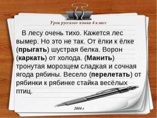 Урок русского языка 4 класс В лесу очень тихо. Кажется лес вымер. Но это не т