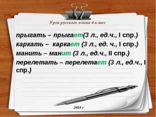 Урок русского языка 4 класс прыгать – прыгает(3 л., ед.ч., I спр.) каркать –