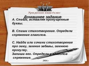Урок русского языка 4 класс 2014 г Домашнее задание: А. Спиши, вставляя пропу