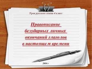 Урок русского языка 4 класс Правописание безударных личных окончаний глаголов