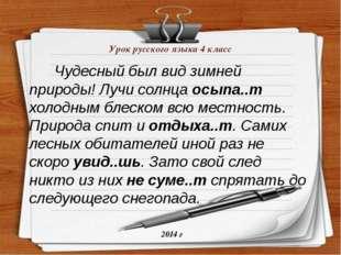 Урок русского языка 4 класс Чудесный был вид зимней природы! Лучи солнца осып